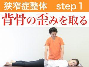 脊柱管狭窄症整体ステップ1背骨の歪みをとる