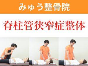 みゅう整骨院の脊柱管狭窄症専門整体とは?