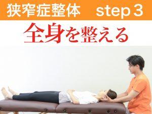 脊柱管狭窄症整体ステップ3全身を整える