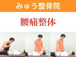 みゅう整骨院の腰痛に対しての整体とは?