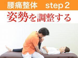 腰痛整体ステップ2姿勢を調整する。