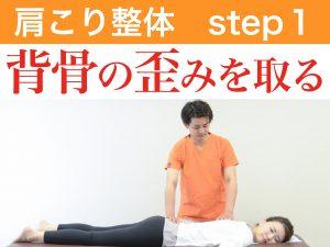 肩こり整体ステップ1背骨の歪みを取る