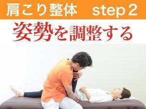 肩こり整体ステップ2姿勢を調整する