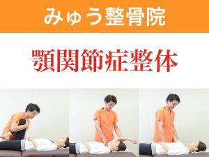 みゅう整骨院の顎関節症に対する整体