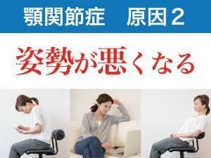 顎関節症の二つ目の原因は悪い姿勢です