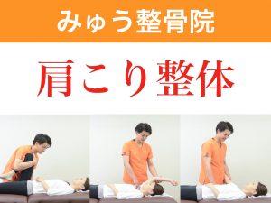 箕面の整体みゅう整骨院の肩こり専門整体