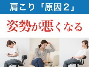 肩こり二番目の原因は姿勢が悪くなること