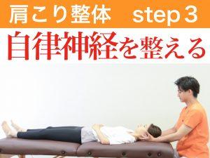 肩こり整体ステップ3自律神経を整える